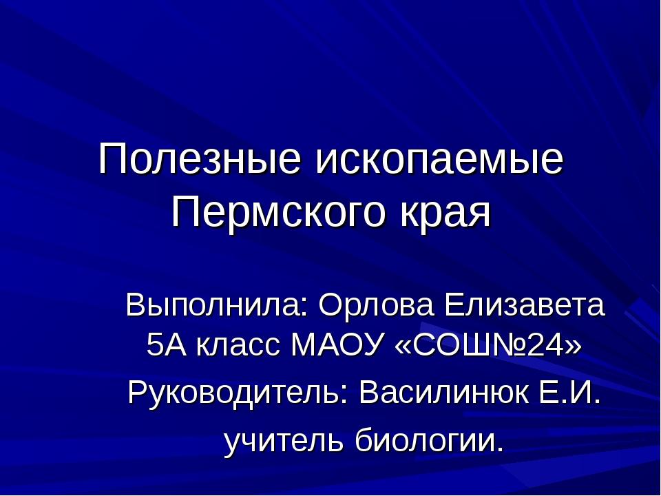 Полезные ископаемые Пермского края Выполнила: Орлова Елизавета 5А класс МАОУ...
