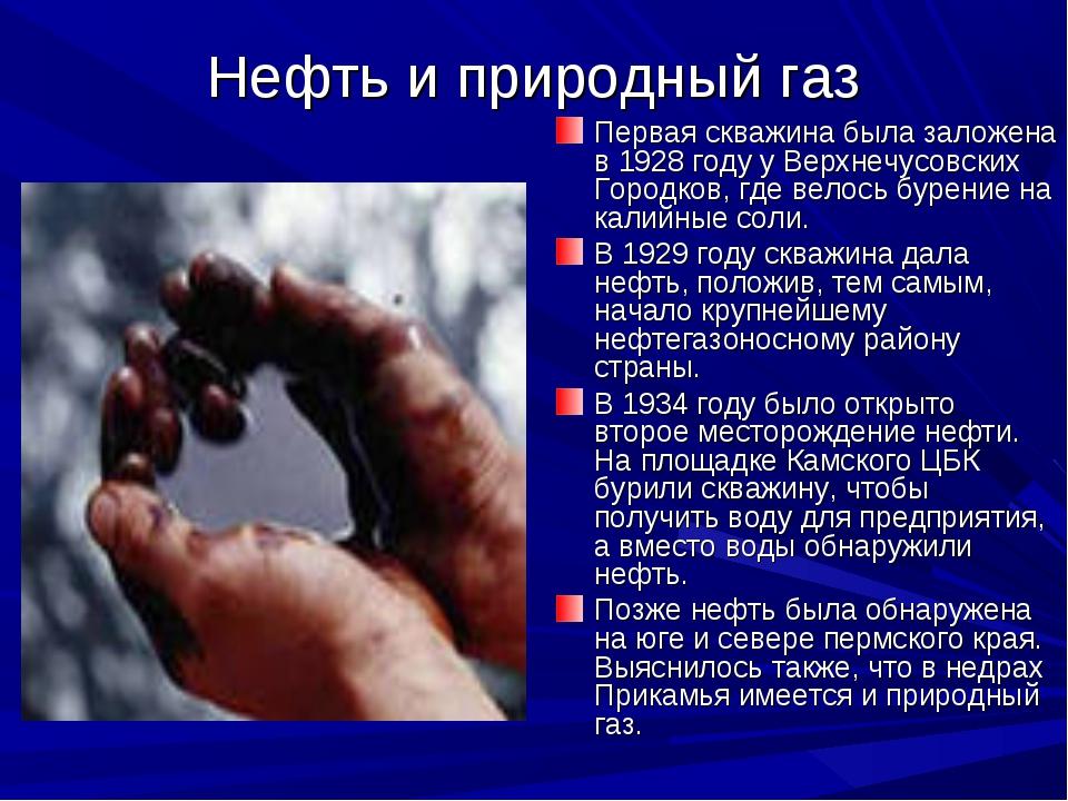 Нефть и природный газ Первая скважина была заложена в 1928 году у Верхнечусов...