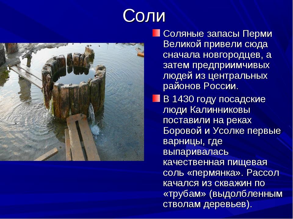Соли Соляные запасы Перми Великой привели сюда сначала новгородцев, а затем п...