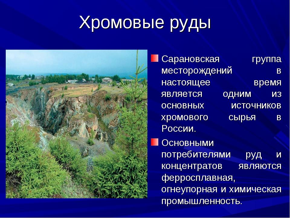 Хромовые руды Сарановская группа месторождений в настоящее время является одн...