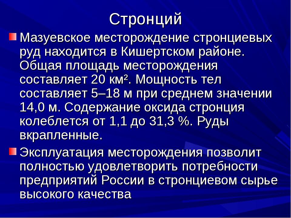 Стронций Мазуевское месторождение стронциевых руд находится в Кишертском райо...