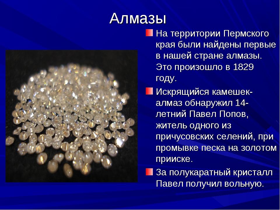 Алмазы На территории Пермского края были найдены первые в нашей стране алмазы...