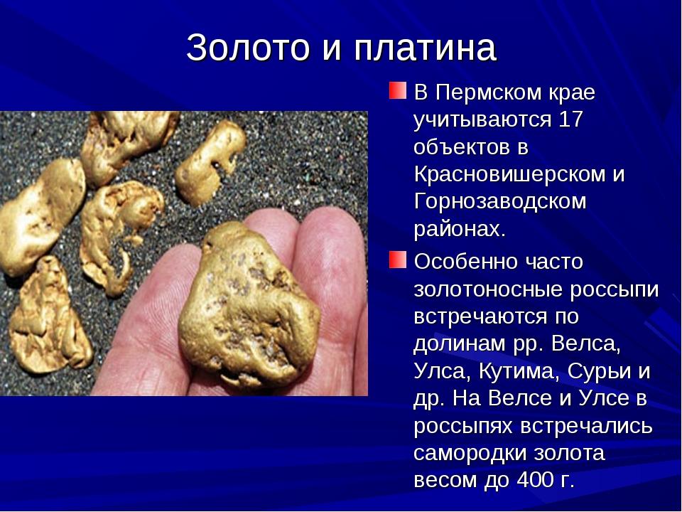 Золото и платина В Пермском крае учитываются 17 объектов в Красновишерском и...