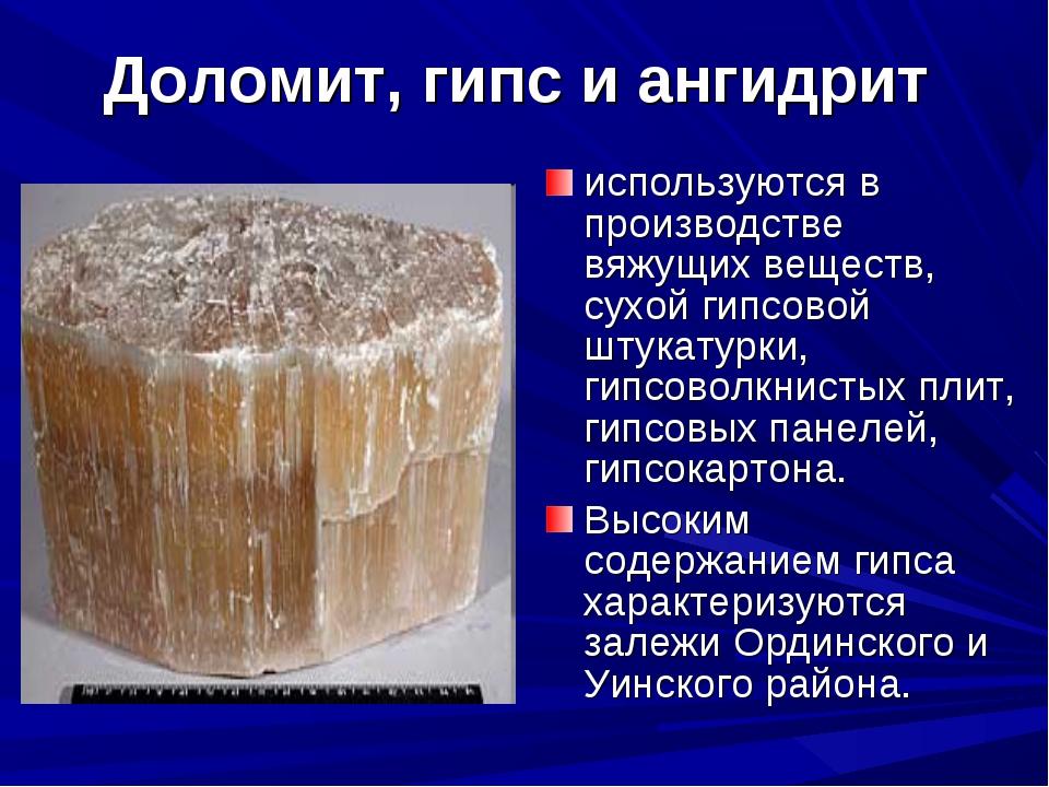 Доломит, гипс и ангидрит используются в производстве вяжущих веществ, сухой г...
