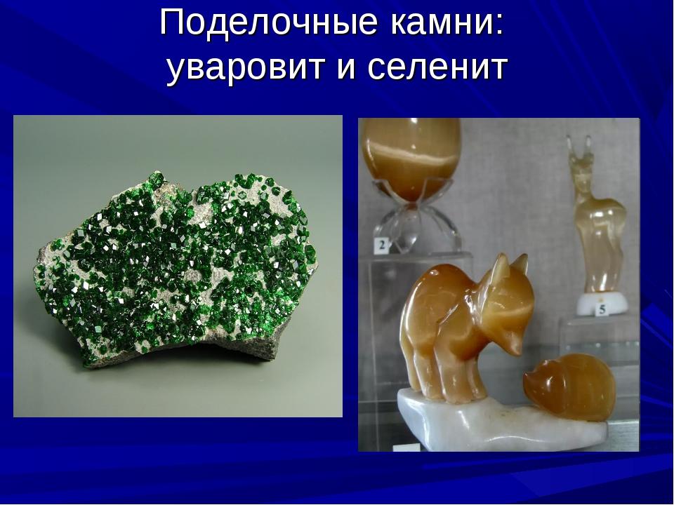 Поделочные камни: уваровит и селенит