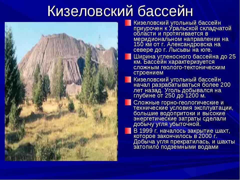 Кизеловский бассейн Кизеловский угольный бассейн приурочен к Уральской складч...