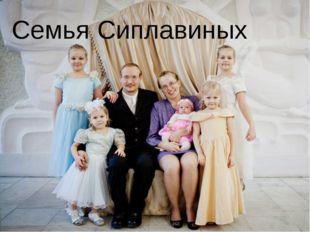 Семья Сиплавиных