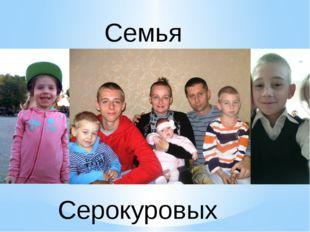 Семья Серокуровых
