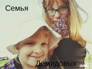 Демидовых Семья