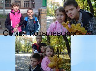 Семья Котылевских