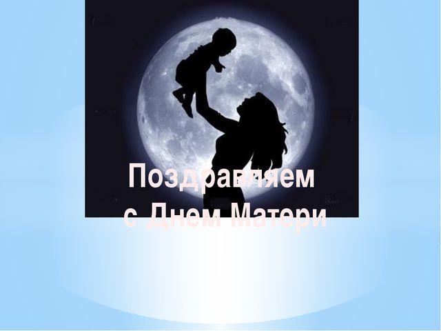Поздравляем с Днем Матери
