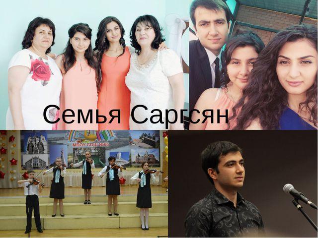 Семья Саргсян