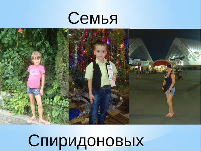 Семья Спиридоновых