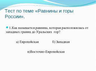 Тест по теме «Равнины и горы России». 1.Как называется равнина, которая распо