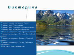 В и к т о р и н а Назовите океаны, омывающие Россию. Назовите моря Тихого оке