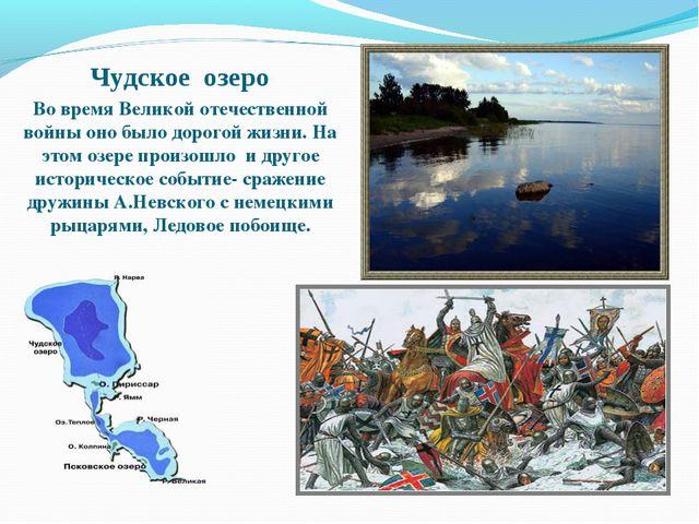 Чудское озеро Во время Великой отечественной войны оно было дорогой жизни. На...