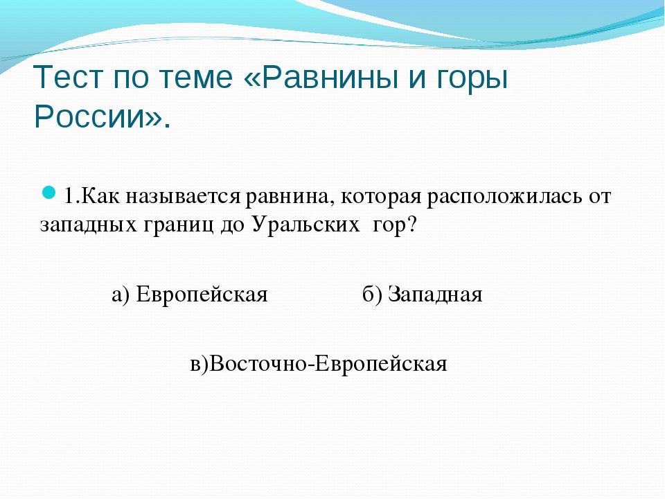 Тест по теме «Равнины и горы России». 1.Как называется равнина, которая распо...