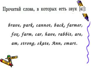 brave, park, cannot, back, farmer, fox, farm, car, have, rabbit, are, am, str