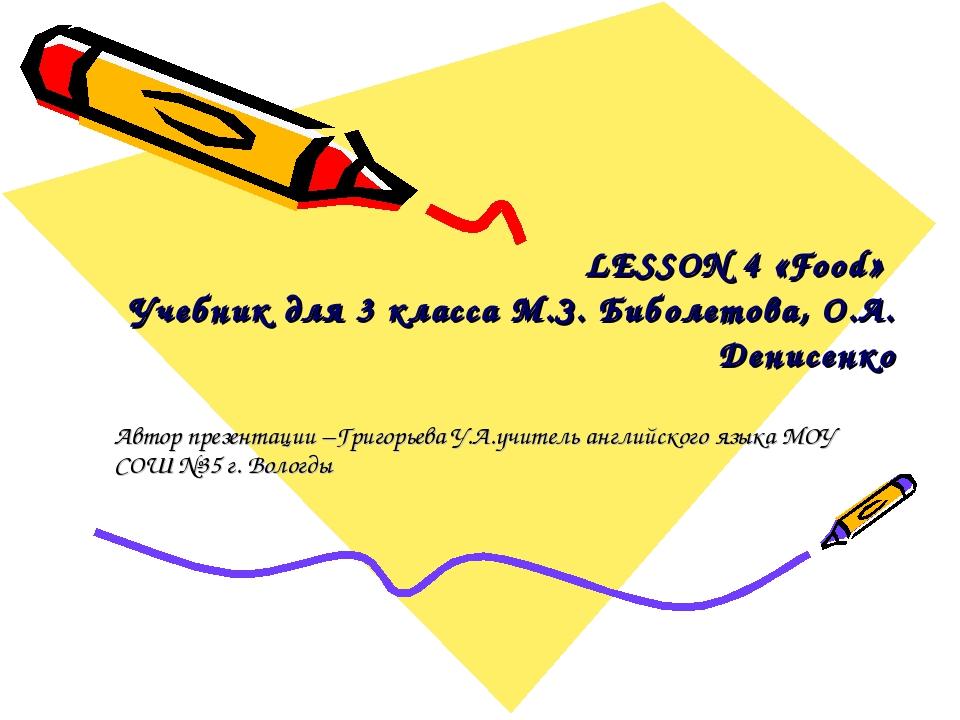 LESSON 4 «Food» Учебник для 3 класса М.З. Биболетова, О.А. Денисенко Автор пр...