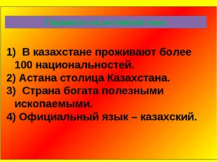 В казахстане проживают более 100 национальностей. Астана столица Казахстана.