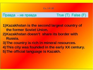 Ex. 3 P. 85 Kazakhstan is the second largest country of the former Soviet Uni