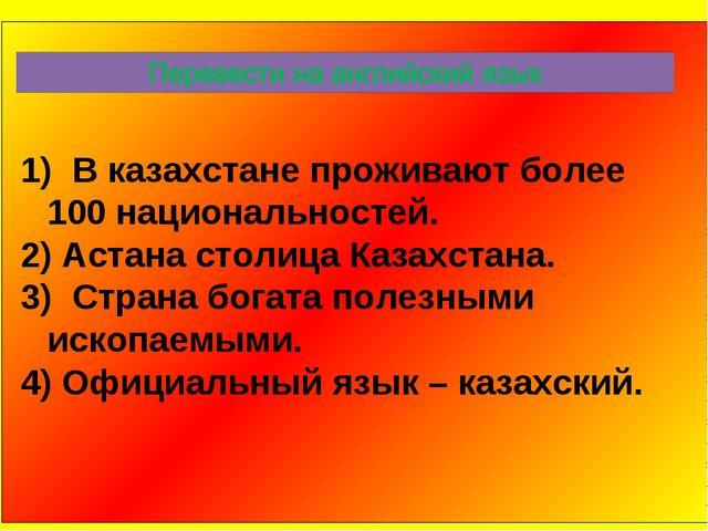 В казахстане проживают более 100 национальностей. Астана столица Казахстана....