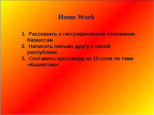 Home Work Рассказать о географическом положении Казахстан Написать письмо дру...