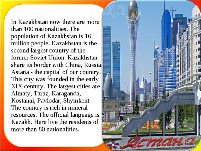 In Kazakhstan now there are more than 100 nationalities. The population of K...