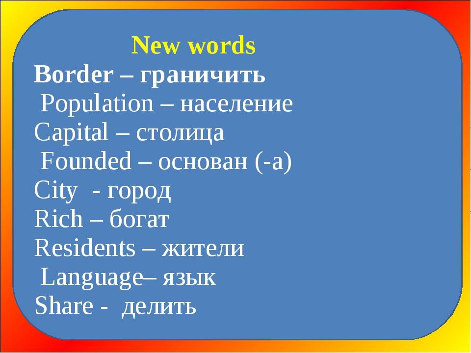New words Border – граничить Population – население Capital – столица Founde...