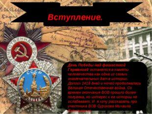 Вступление. День Победы над фашисткой Германией останется в памяти человечест