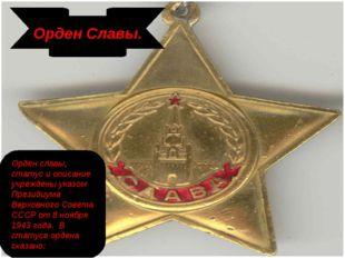 Орден Славы. Орден славы, статус и описание учреждены указом Президиума Верхо