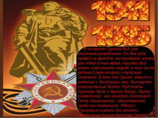 В то время Суриков был уже опытным разведчиком. Он два года провёл на фронте
