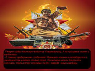 . Генерал задал несколько вопросов Смирновскому. А на прощание сказал с гордо