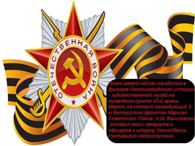 Этот макет сейчас находится в филиале Калининградского историка - художествен...