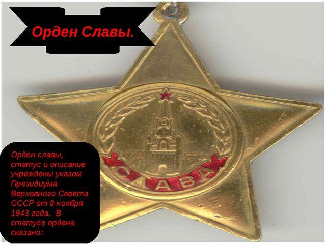 Орден Славы. Орден славы, статус и описание учреждены указом Президиума Верхо...