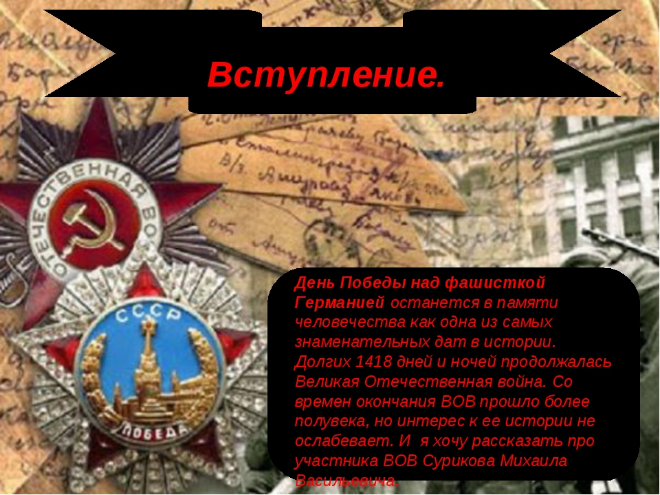 Вступление. День Победы над фашисткой Германией останется в памяти человечест...