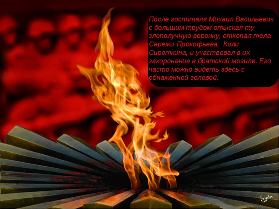 После госпиталя Михаил Васильевич с большим трудом отыскал ту злополучную вор...