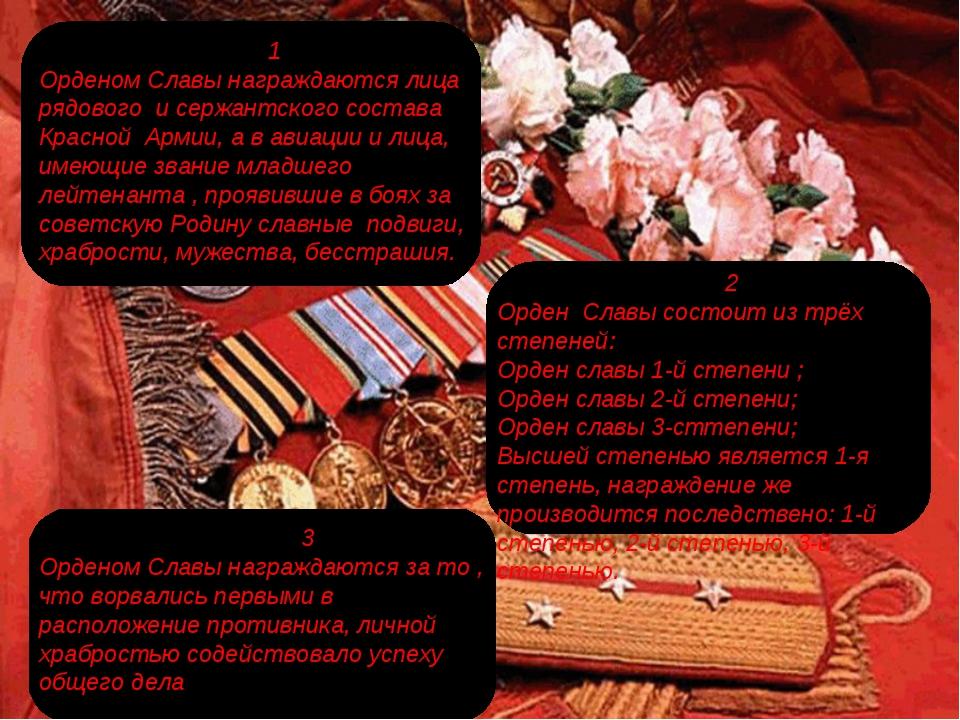 1 Орденом Славы награждаются лица рядового и сержантского состава Красной Ар...