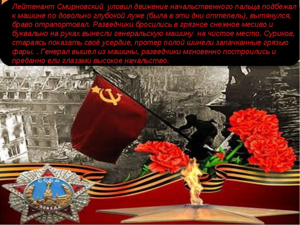 Лейтенант Смирновский уловил движение начальственного пальца подбежал к машин...
