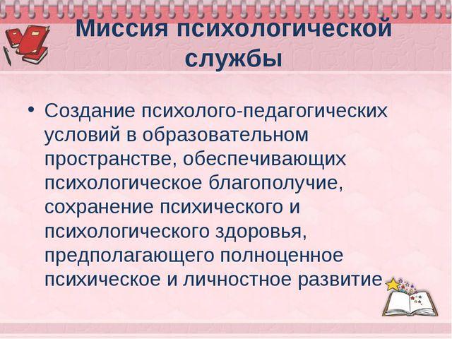 Миссия психологической службы Создание психолого-педагогических условий в обр...