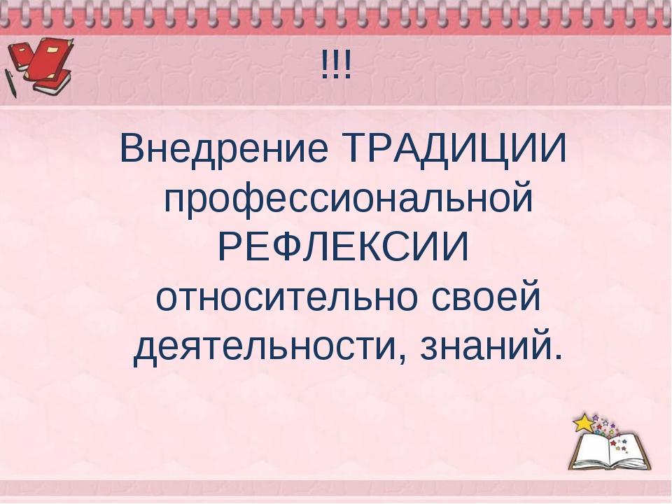 !!! Внедрение ТРАДИЦИИ профессиональной РЕФЛЕКСИИ относительно своей деятельн...
