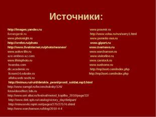Источники: http://images.yandex.ru www.pravmir.ru liveangarsk.ru http://www.v