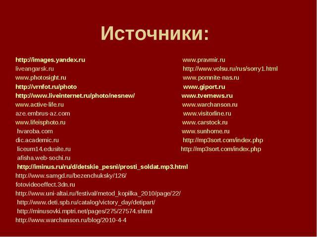 Источники: http://images.yandex.ru www.pravmir.ru liveangarsk.ru http://www.v...