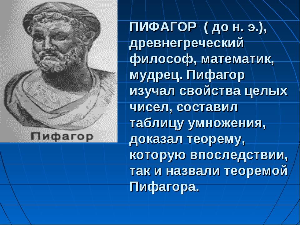 Картинка пифагора ученого