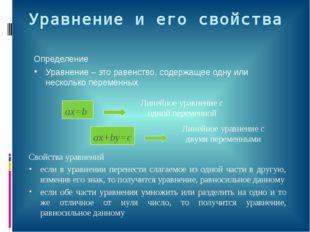 Уравнение и его свойства Определение Уравнение – это равенство, содержащее од
