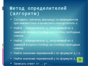 Метод определителей (алгоритм) Составить табличку (матрицу) коэффициентов при