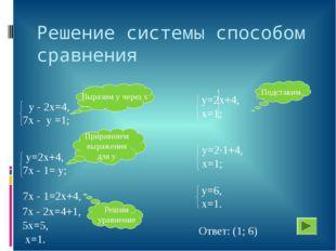 Решение системы способом сравнения Приравняем выражения для у 7х - 1=2х+4, 7х