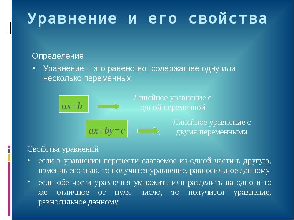Уравнение и его свойства Определение Уравнение – это равенство, содержащее од...
