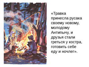 «Травка принесла русака своему новому, молодому Антипычу, и друзья стали грет