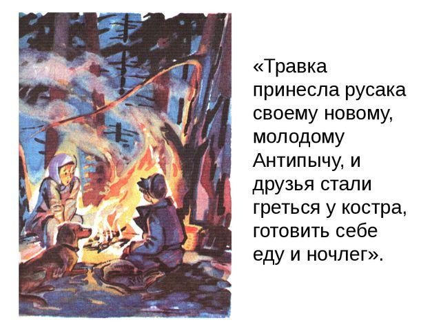 «Травка принесла русака своему новому, молодому Антипычу, и друзья стали грет...